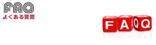 ebay代行、個人輸入代行のよくある質問