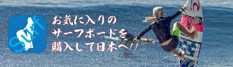 サーフボードを購入して日本へ!