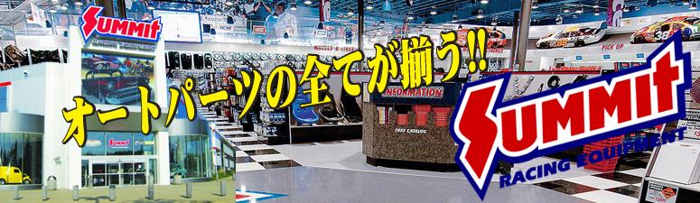アメリカNo.1パーツショップの『SUMMIT RACING』購入&転送代行!!