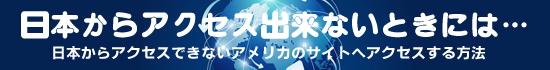 日本からアクセスできないアメリカのサイトへアクセスする方法